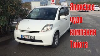 Аренда авто в Черногории. Toyota Passo (Daihatsu Sirion 2007) АКПП-бензин.  Без залога / депозита