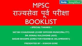 (Booklist) MPSC State Service Preliminary Exam - Booklist (राज्यसेवा पूर्व परीक्षा)