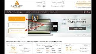Обучение Заработку на Forex | Доверенные Бинарные Опционы
