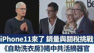 iPhone11來了 銷量與關稅挑戰|《自助洗衣房》揭中共活摘器官【2019年9月11日】|新唐人亞太電視