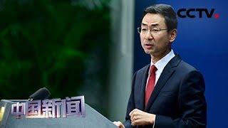 [中国新闻] 中国外交部:蓬佩奥涉疆言论充满政治偏见与谎言 | CCTV中文国际