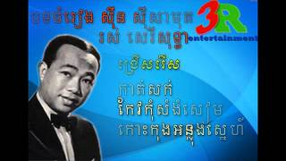 Sin sisamuth khmer old song collection ...