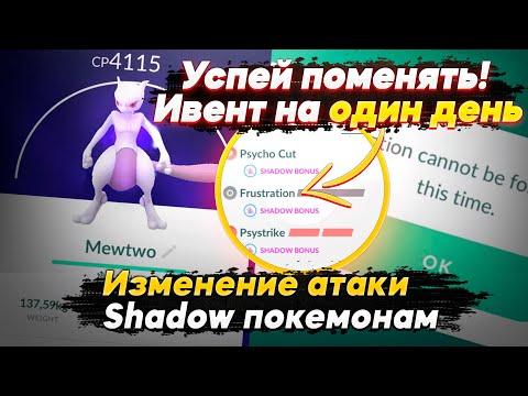 Ивент на ОДИН ДЕНЬ, успей изменить атаку своему Shadow покемону! | [Pokemon GO]