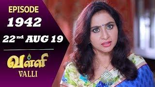 VALLI Serial | Episode 1942 | 22nd Aug 2019 | Vidhya | RajKumar | Ajai Kapoor | Saregama TVShows