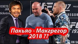 Конор МакГрегор принимает год и возвращается в 2018 г; Каролина Ковалкевич встречает Invicta Champ