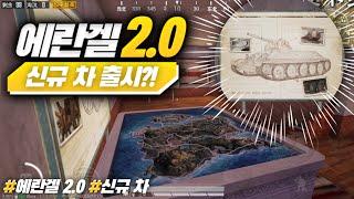 [모바일 배그] 에란겔 2.0 곧 출시?! 신규 차 유…