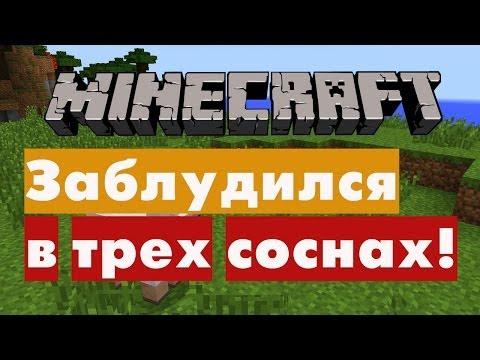 Minecraft # 8: Заблудился в трех соснах!