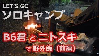 【 ソロキャンプ】B6君とニトスキで野外飯(前編)