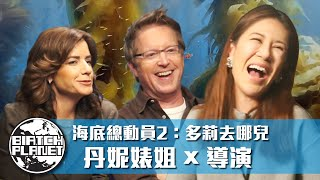 《海底總動員2:多莉去哪兒》丹妮婊姐 x 導演安德魯史坦頓