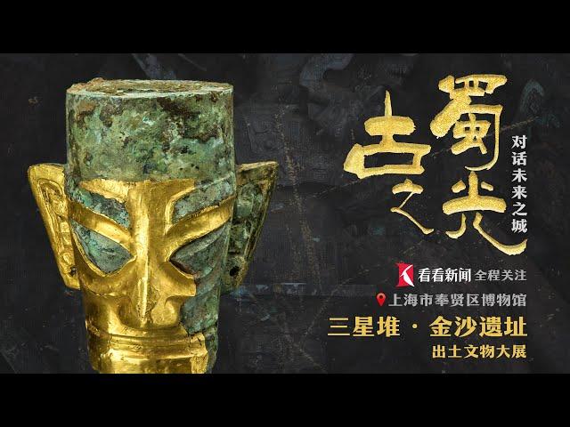 """【直播回看】""""古蜀之光""""三星堆 • 金沙遗址出土文物大揭秘!"""