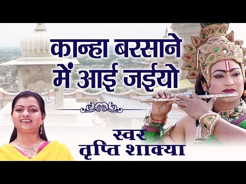 Kanha Barsane Mein Aa Jaiyo || Triptyi Shakya || Super Hit Krishna Bhajan #Ambey Bhakti