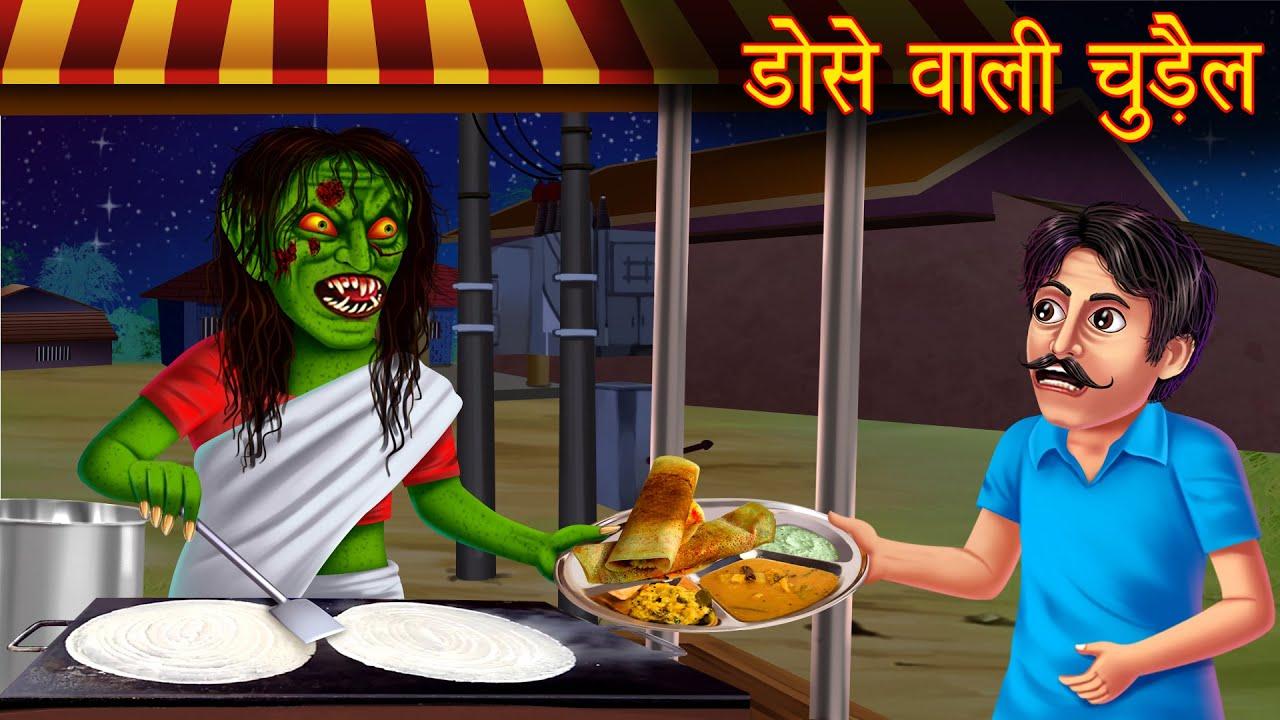 Download डोसे वाली चुड़ैल | Witch Stories | Hindi Stories | Kahaniya in Hindi | Moral Stories | Horror Stories
