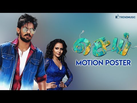 Sei Movie - Motion Poster | Latest Tamil...