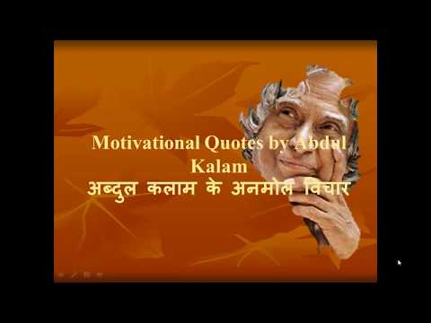 10 Motivational Quotes for students by Dr APJ Abdul Kalam in Hindi