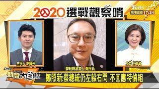 鄭照新:蔡總統仍左躲右閃 不回應特偵組 新聞大白話 20191225