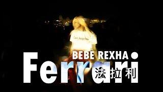 Bebe Rexha - Ferrari 法拉利 (中文歌詞)