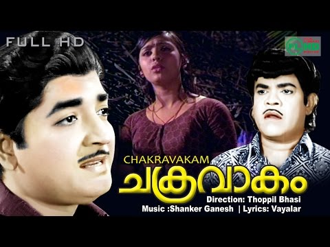 Chakravakam  | Malayalam Classic full...