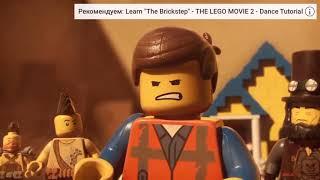 Лего фильм 2 Музыка
