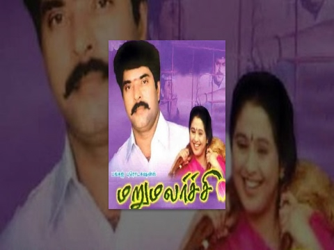 marumalarchi marumalarchi movie marumalarchi full movie marumalarchi hq movie marumalarchi movie songs marumalarchi movie video songs marumalarchi movie comedy marumalarchi movie climax mammootty movie mammootty songs devayani movie devayani songs devayani hot video thangar bachan movie s.a.rajkumar songs s.a.rajkumar hits thangar bachan mammootty devayani ranjth rajkumar watch tamil movies online new movies new songs 1998 movies 1998 songs rajvideovisiontamil marumalarchi is about mammooty is the centre figure of 38 patti the man of honour who has dedicated his life for the welfare of the village people. he is so respected that the people even erect his statue. in the crowded fair (sandhai) mammooty pulls
