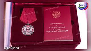 Заместитель прокурора Дагестана награжден медалью ордена «За заслуги перед Отечеством» II степени