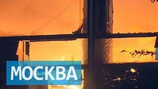 Пожар во Фрязине стал одним из сложнейших за последнее время(, 2016-06-17T04:22:09.000Z)