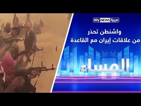 واشنطن تحذر من علاقات إيران مع القاعدة  - نشر قبل 2 ساعة