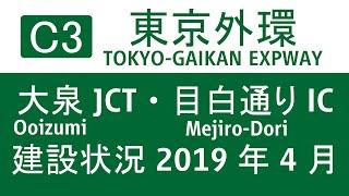 【#外環道東京区間】#大泉JCT・#目白通りIC・#外環ノ2#建設状況 2019年4月
