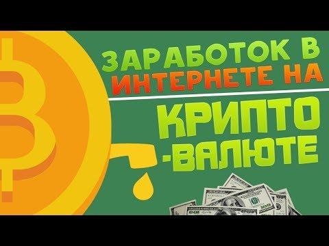 Хотите научиться зарабатывать на криптовалюте. Заберите бесплатный видеокурсиз YouTube · Длительность: 3 мин41 с