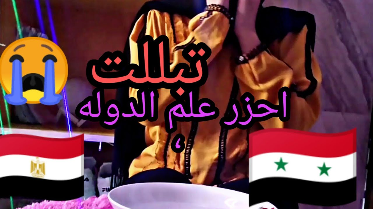 تحدي احزر اعلام الدول العربيه من الايمونجي الجزء 2 ||تبللت 👍