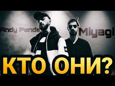Miyagi & Andy Panda - КТО ЭТО ТАКИЕ? АНАЛИЗ | РАЗБОР