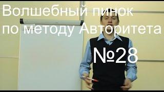 Волшебный пинок  Или мотивация с помощью Авторитетов  Уроки тайм менеджмента  №28
