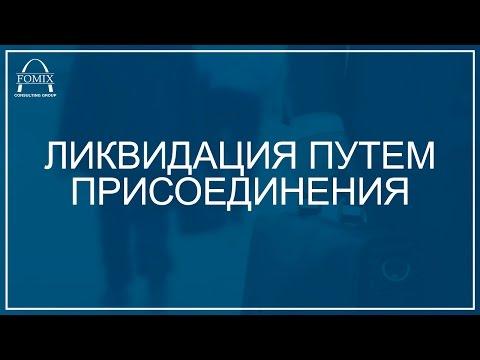 ЛИКВИДАЦИЯ фирм путем ПРИСОЕДИНЕНИЯ в регион! Реорганизация ООО! Слияние!