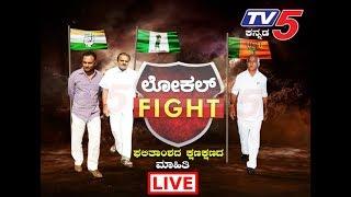 Local Body Election Results 2018 karnataka | Election Results| Local Body Results | TV5 Kannada Live