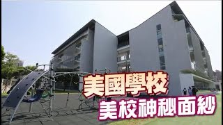Publication Date: 2018-10-15 | Video Title: 【美寶爸媽3】蘋果獨家!高雄美國學校內部首曝光 | 台灣蘋果