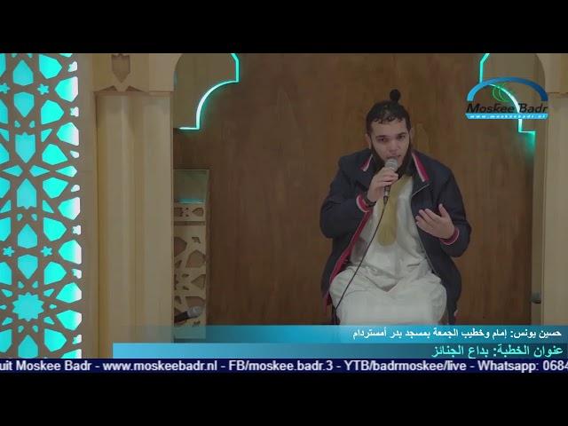 إمام الحسين: بداع الجنائز الجزء الأول