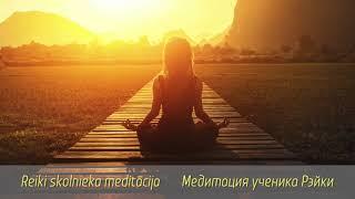 Медитация ученика Рэйки. Reiki skolnieka meditācija.