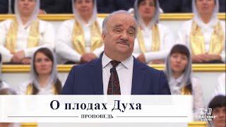 О плодах Духа / Проповедь