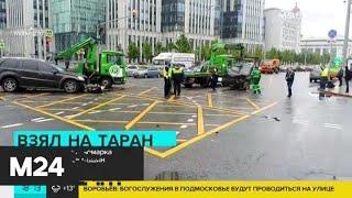 Пять автомобилей стали участниками ДТП в центре Москвы - Москва 24