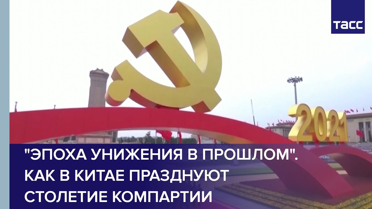 «Эпоха унижения в прошлом». Как в Китае празднуют столетие Компартии