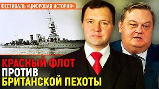 Красный флот против британской пехоты