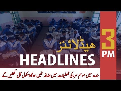 ARY News Headlines   No Extension In Sindh Winter Vacations: Official   3 PM   31 Dec 2019