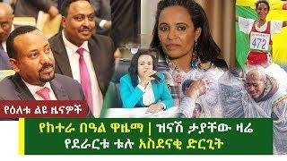 የከተራ በዓል ዋዜማ   ዝናሽ ታያቸው ዛሬ   የደራርቱ ቱሉ አስደናቂ ድርጊት   የዕለቱ ልዩ ዜናዎች   Ethiopian Daily News