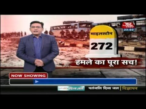 Pulwama हमले की मिनट दर मिनट पूरी कहानी | Vardaat