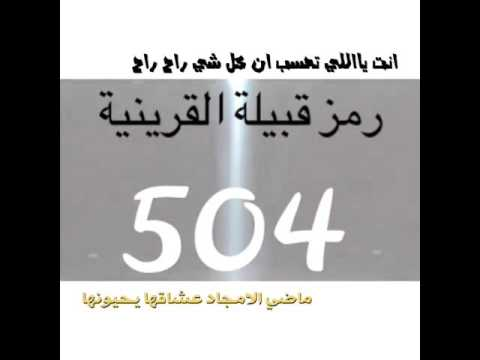 رمز قبيلة القرينية 504 Youtube