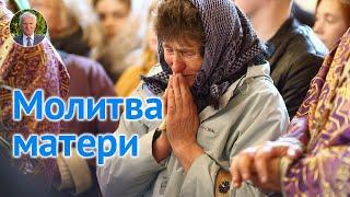 О материнской молитве. — Осипов А.И.