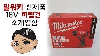 공구소녀해순이 #37 밀워키 8월 신제품 히팅건! 언박…