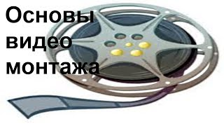 Видео монтаж в AVS Video Editor .(В этом видео уроке я расскажу как при помощи программы AVS Video Editor 6.2 отредактировать видео.Вырезать не нужные..., 2014-03-12T09:27:15.000Z)