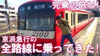 【完乗の旅#41】猛スピードで京浜急行を全線走破してみた。
