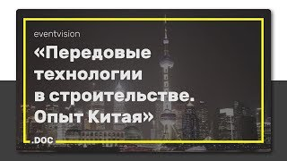 Международный семинар «Передовые технологии в строительстве. Опыт Китая»