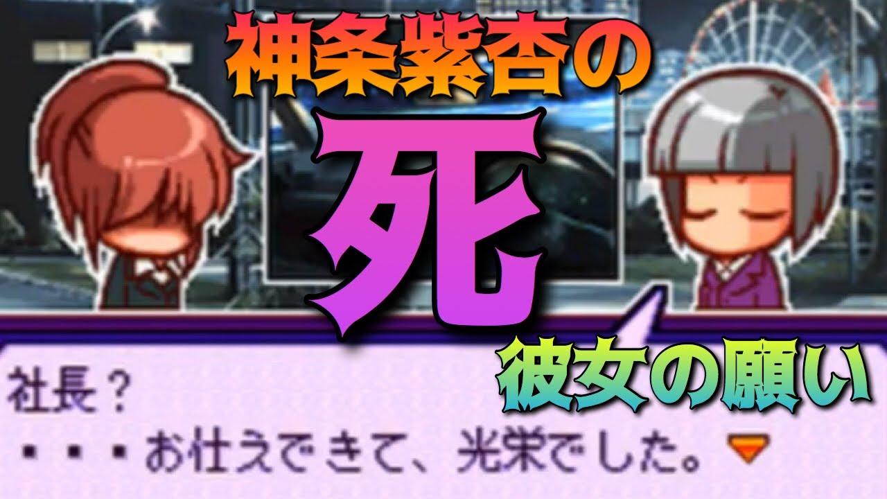 パワプロ 神 条 紫 杏